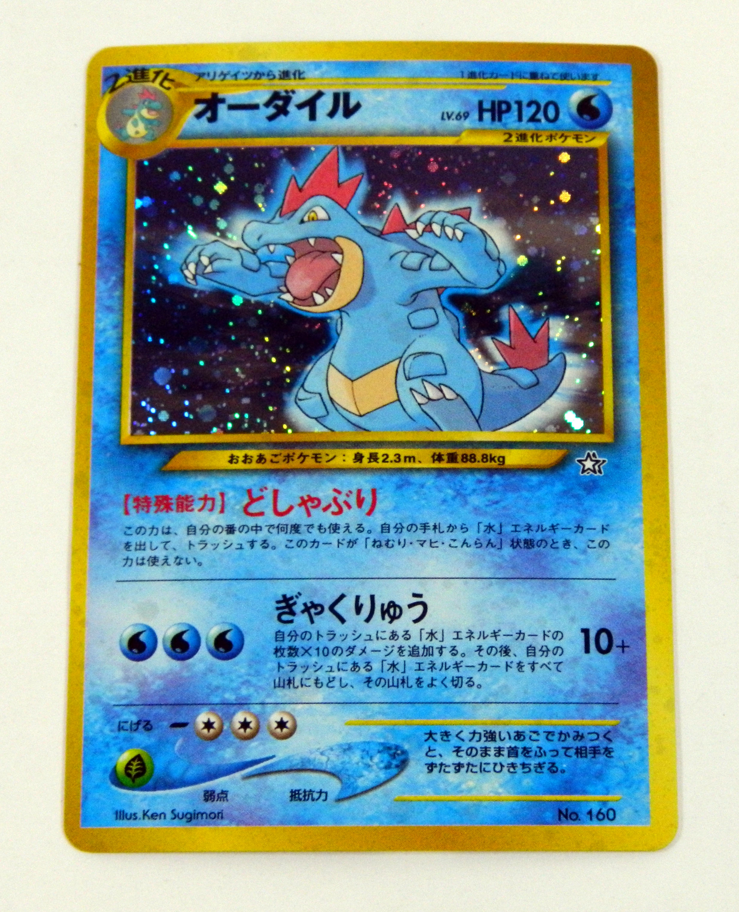 Pokemon TCG Feraligatr Lv. 69 Holo 5/111 Japanese No. 160